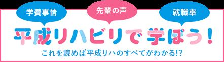 平成リハビリで学ぼう!