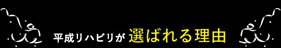 平成リハビリが選ばれる理由